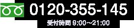 0120-355-145 受付時間 9:00~21:00