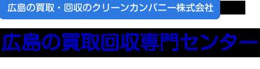 広島で買取・不用品回収・清掃なら広島の買取回収専門センター