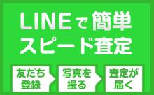 LINEで簡単 スピード査定