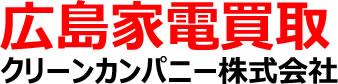 広島家電買取|クリーンカンパニー株式会社