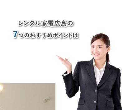 レンタル家電広島の7つのおすすめポイント
